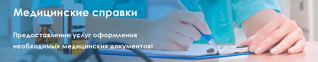 Справка для бассейна в Москве Ховрино в медицинском центре